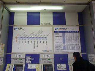 Nagoya Station, Aonami Line   by Kzaral
