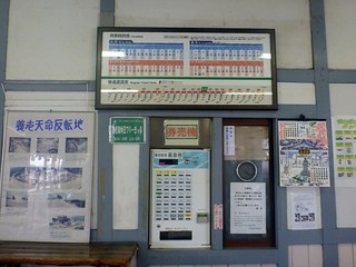 Yoro Station, Yoro Railway | by Kzaral