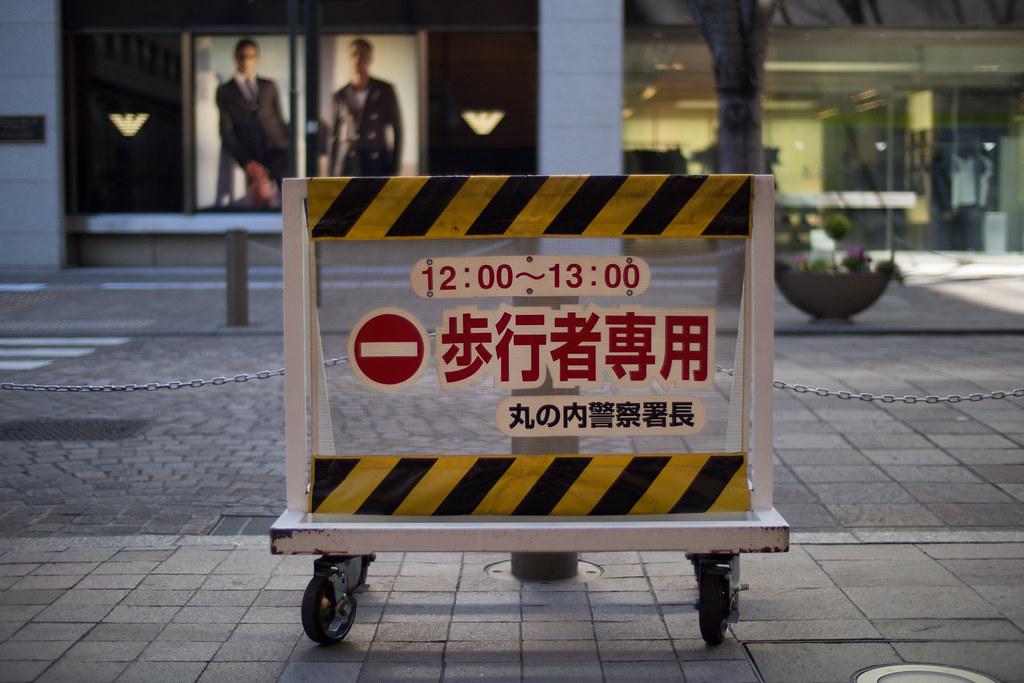 歩行者専用 2013/02/21 OMD14861