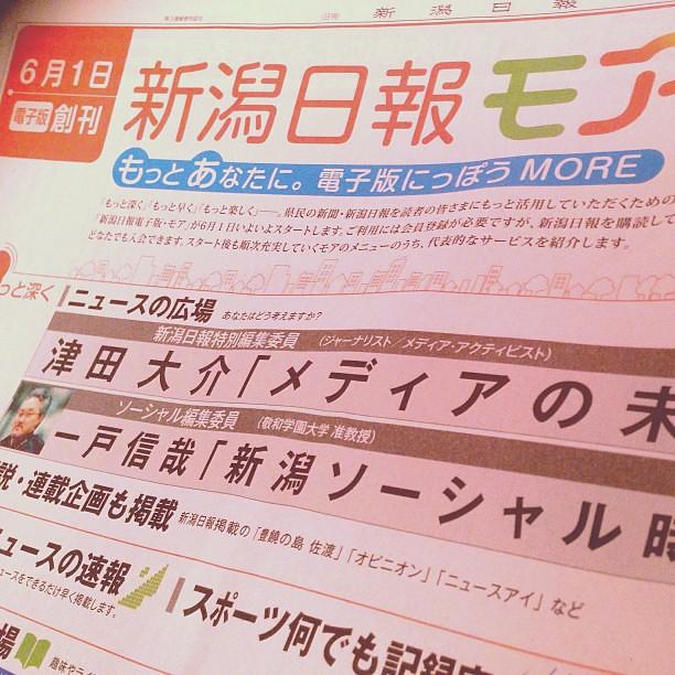 新潟 日報 モア