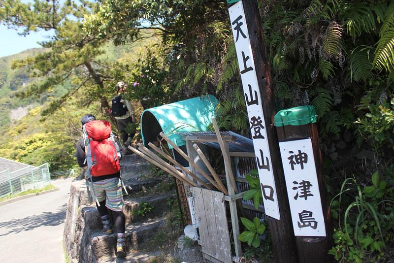 神津島 天上山登山口