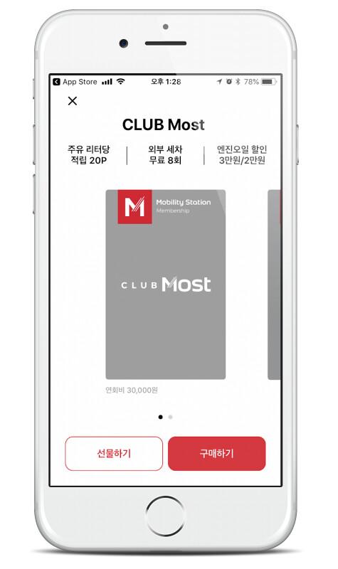 Most Fuel App