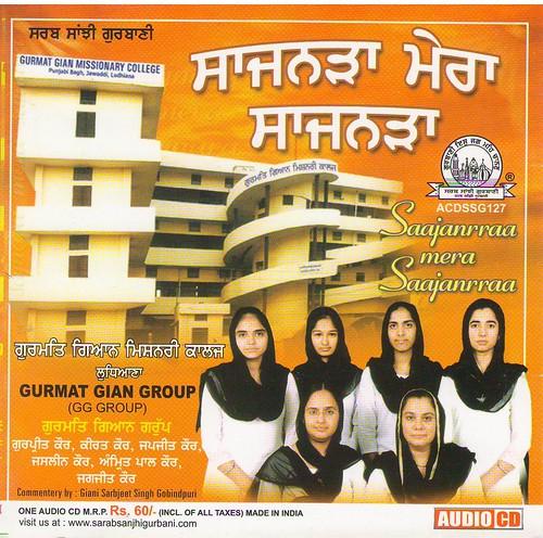 Saajanrraa Mera Saajanrraa | by Gurmat Gian Group