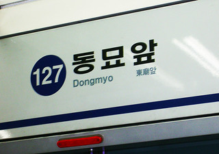Dongmyo 동묘 東廟