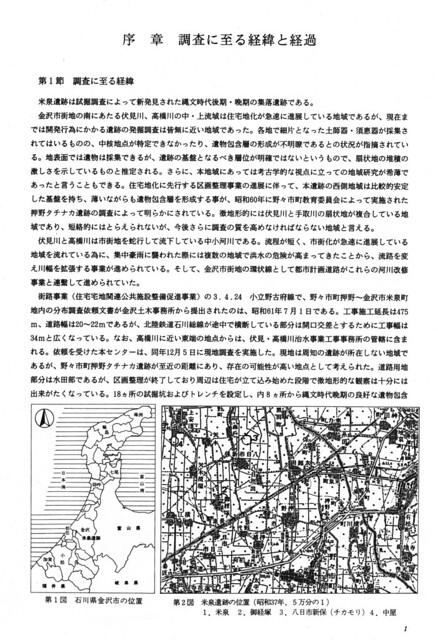 金沢市米泉遺跡_p1