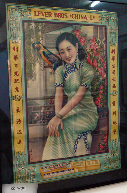 SHANGHAI GIRLS POSTER (circa 1930s) Sunlight Soap, Lever Brothers, Shanghai, China