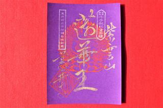 fujiidera-gosyuin024