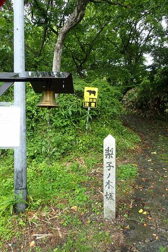 Ruta Nakasendo entre Magome i Nagiso | by Tartanna