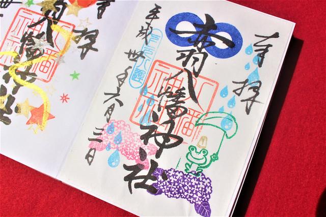 赤羽八幡神社 6月の御朱印(2018年ver)