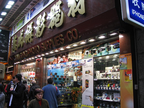 Wing Shing Photo Supplies Co.   by shankar s.