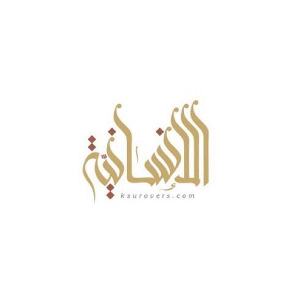 LOGO: ksurovers DESIGN BY: mohammed M alzaharane #arabiclo
