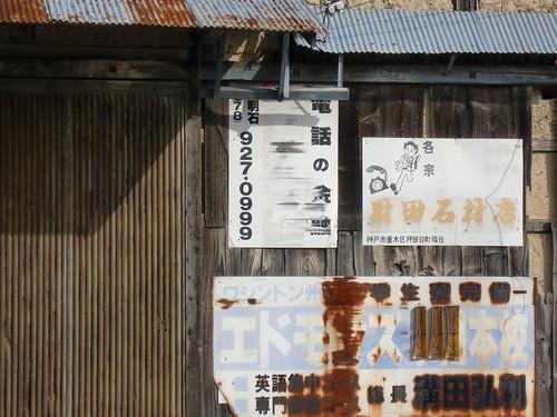 神戸市西区櫨谷町菅野
