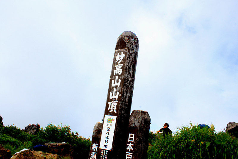 妙高山の山頂