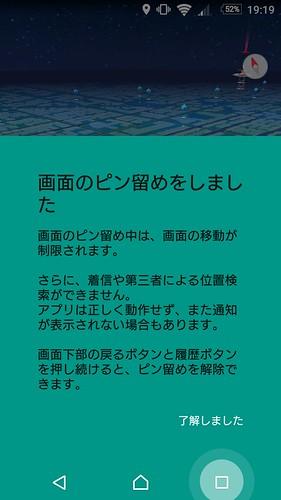 Screenshot_20160820-191941