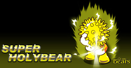 超級活力熊