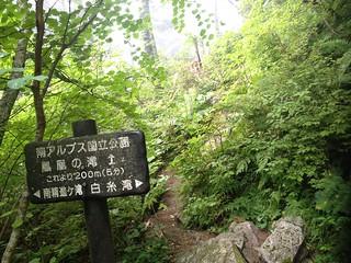 鳳凰山 ドンドコ沢 鳳凰の滝分岐 | by ichitakabridge