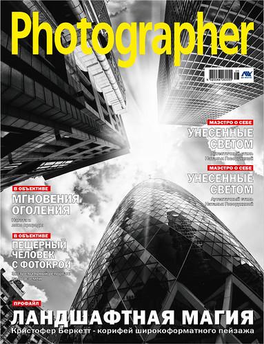 Photographer Magazine - Ukrainian Edition