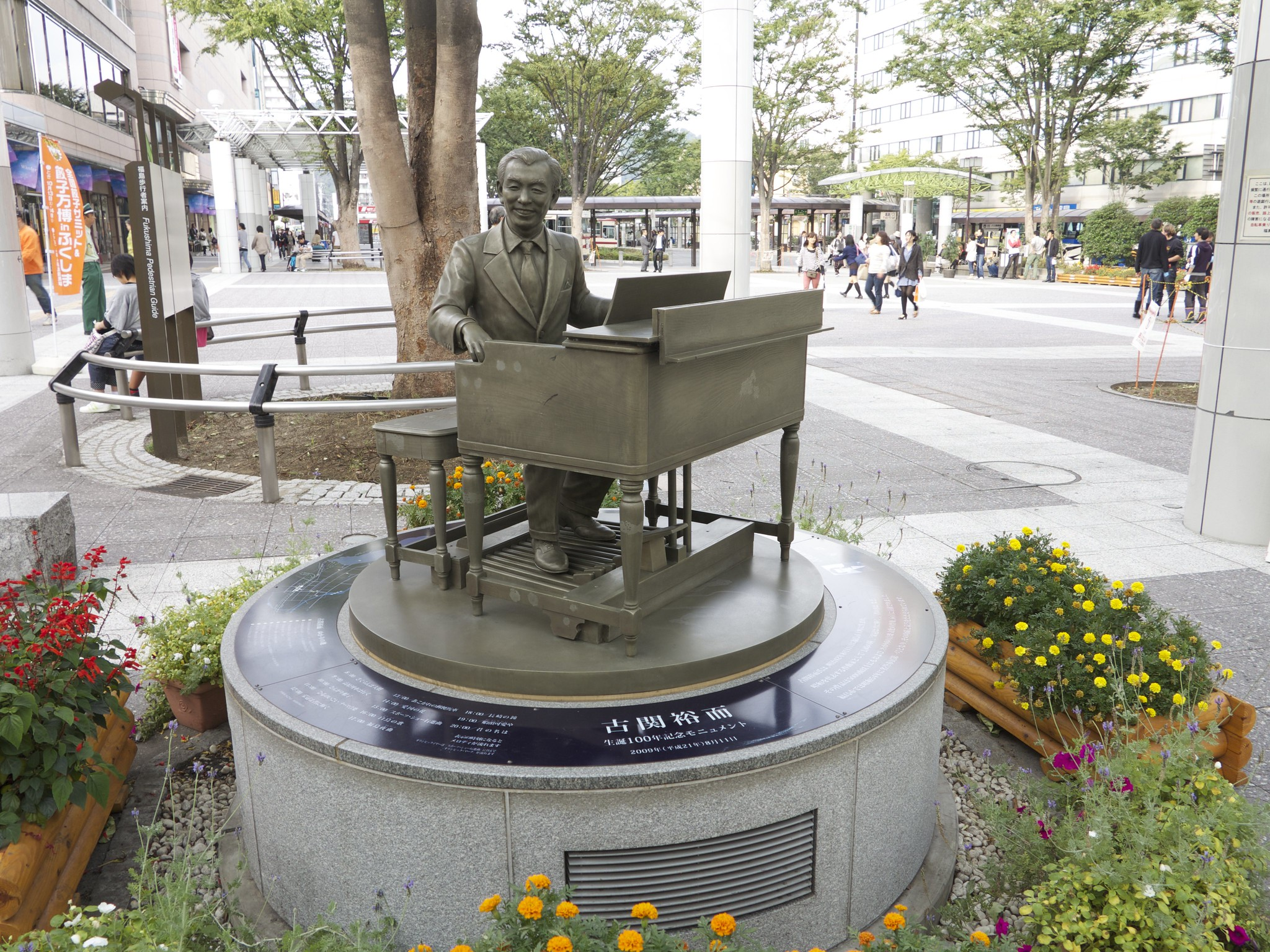 古関裕而 生誕100年記念モニュメント
