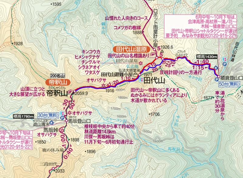 田代山・帝釈山地図