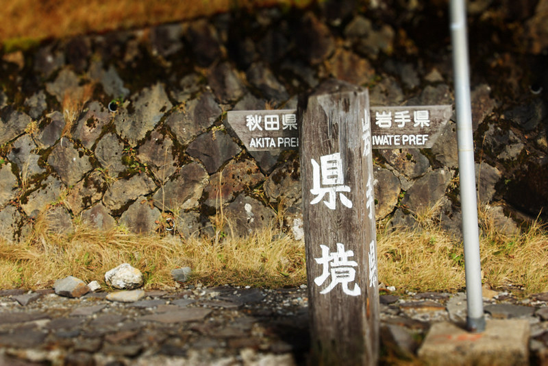 20121014_八幡平_0011