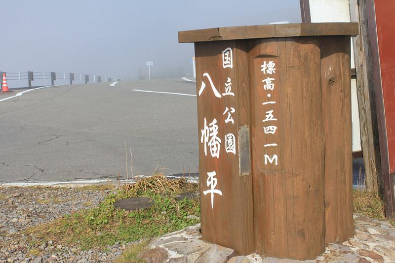 20121014_八幡平_0010