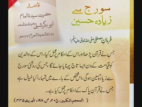 Quran Pak Ki Fazeelat Visit Www Islamiwazaif Com Roohani E Flickr