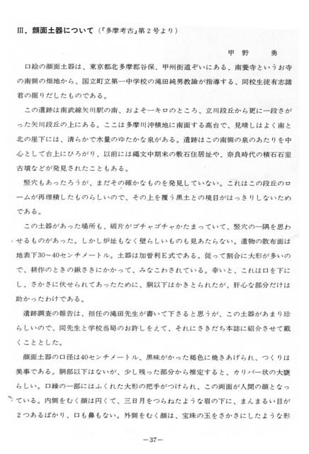 国立市文化財調査報告第15集 南養寺遺跡Ⅰp37