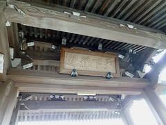 Sun, 11/11/2012 - 12:43 - 天下禅林の額が掲げられている