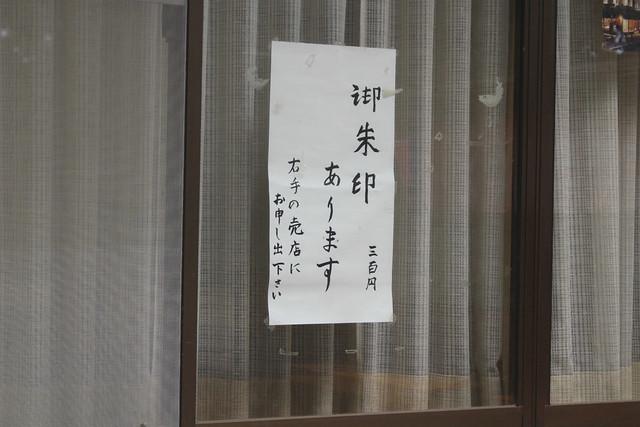 senba-gosyuin015
