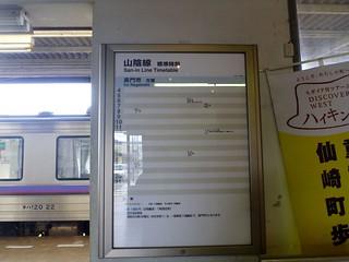 Senzaki Station | by Kzaral