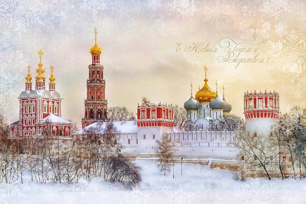 Приглашение елку, открытки с видом храма