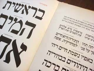 Berthold Hebrew type specimen book (Berlin, 1924) | by Nick Sherman