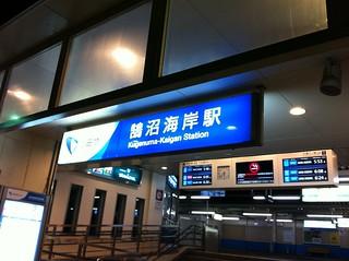 鵠沼海岸駅 | by Hisashi Photos