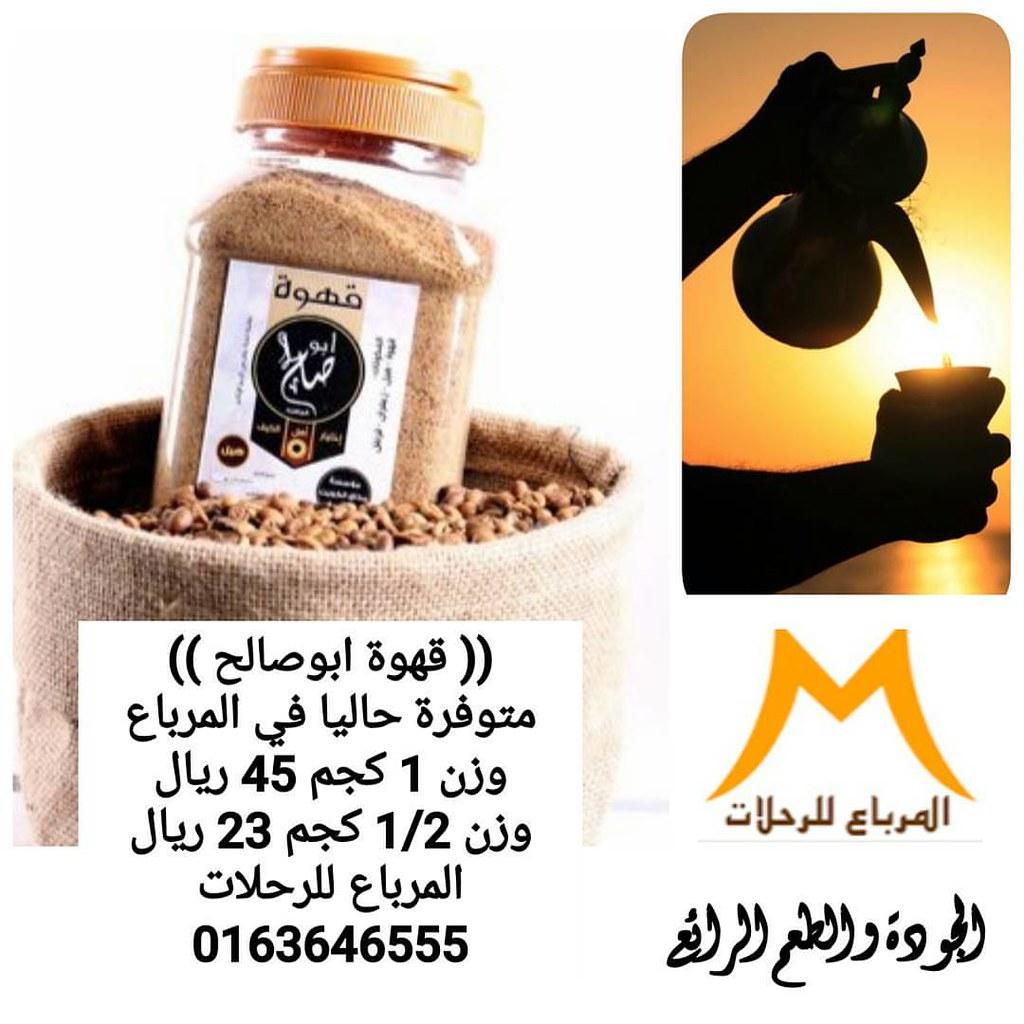 تتوفر حاليا دفعة جديد من قهوة ابوصالح الغنية عن التع Flickr