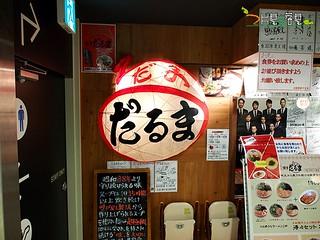 達摩拉麵_02.JPG   by 兩片葉