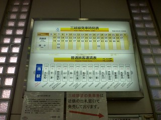 Kintetsu-Tomida Station | by Kzaral