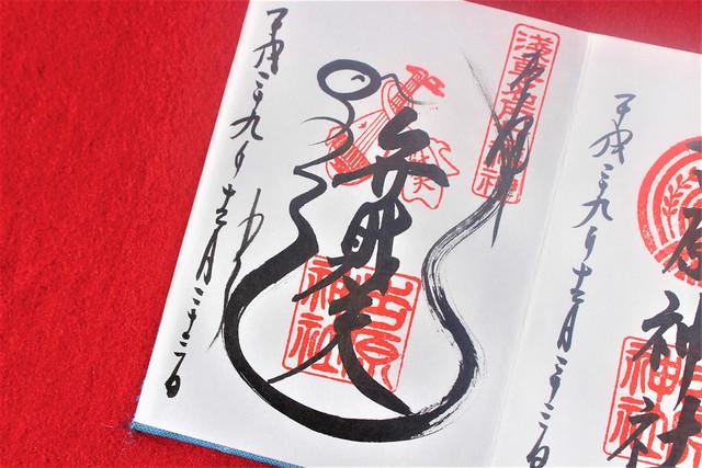 yoshiwarajinja-gosyuin002