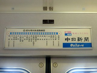 Aichi Loop Railway Line | by Kzaral