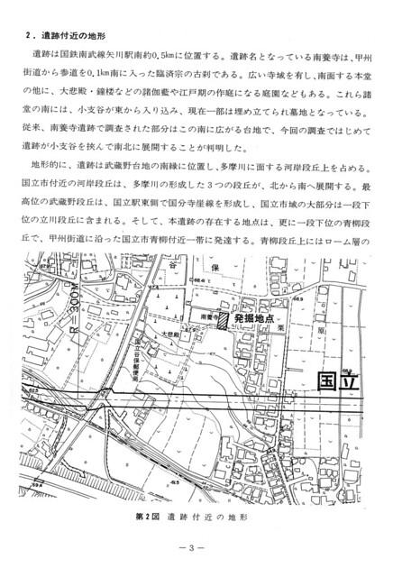 国立市文化財調査報告第15集 南養寺遺跡Ⅰp3