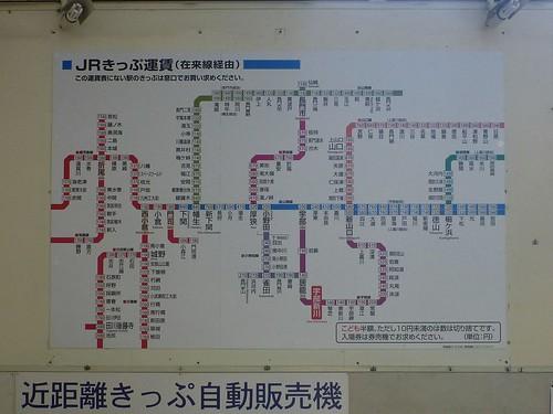 JR Ube-Shinkawa Station | by Kzaral