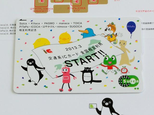 交通系ICカード全国相互利用開始記念Suica