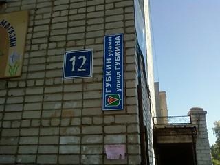 2007-09-27 Улица Губкина 12
