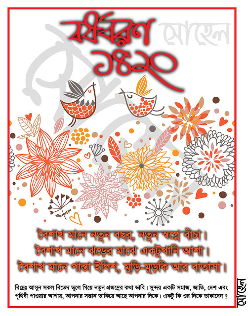 Bangla Noboborsho 1420 | Bangla New Year or Pohela Boishakh