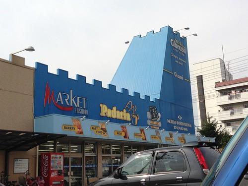 Supermarket for Brazilians | by _Yuki_K_