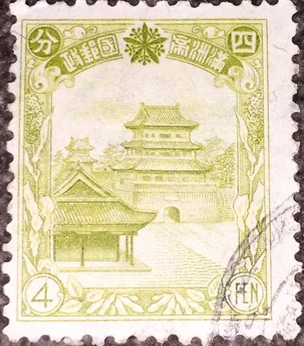 4 Fen Stamp from Manchukuo from 1936 showing the North Mausoleum of Mukden