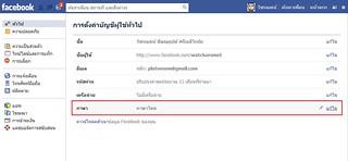 facebook-change-language-05   by platoosom