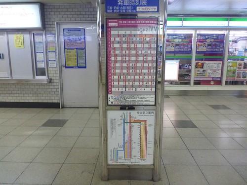 Shinkaichi Station, Kobe Rapid | by Kzaral