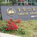 TAIWAN鋼模廠台灣模具推薦模具廠優良模具廠鋼模+886-2-82010110