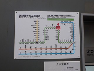JR Yufuin Station | by Kzaral