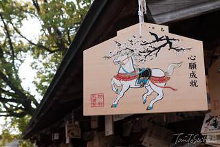 防府天満宮 毛利庭園  Hofu tenman-gu shrine   by Tony Tani
